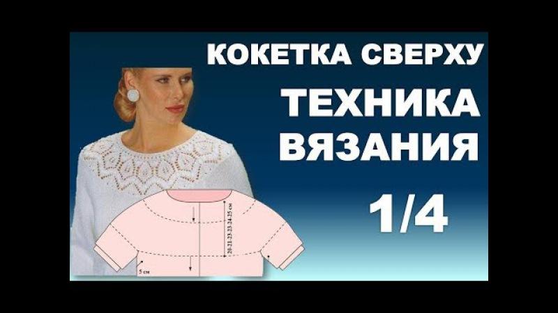 Круглая Кокетка СВЕРХУ ТЕХНИКА ВЯЗАНИЯ 1 4