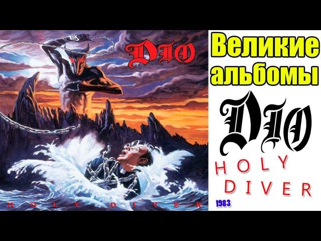 Великие альбомы-DIO-Holy Diver(1983)-Обзор,рецензия