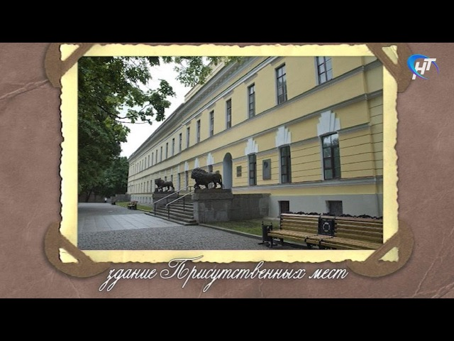 Новгородский фотоальбом. Здание Присутственных мест