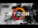 NHTi - AMD Ryzen - когда красные восстали из пепла