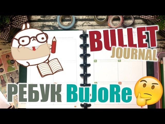 Bullet Journal | Как вести ежедневник Bullet Journal | Идеи для ребука ✏️📗