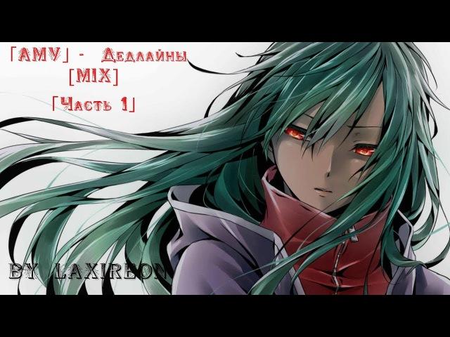 「AMV」- Дедлайны [MIX] (Part 1)