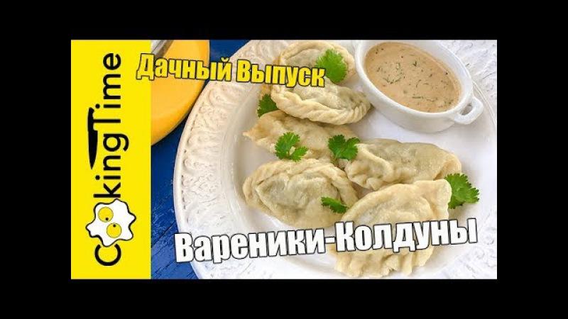 КОЛДУНЫ - ВАРЕНИКИ / ПЕЛЬМЕНИ с мясом (говядиной/свининой) и капустой 🍽 простой вкусный мамин рецепт