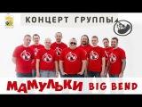 Мамульки BIG BEND (на концертах 3)