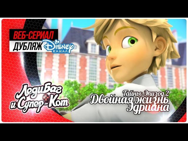 🐞 Леди Баг и Супер-Кот | Тайны: Вебизод 9 — «Двойная жизнь Эдриана» (Канал Disney)