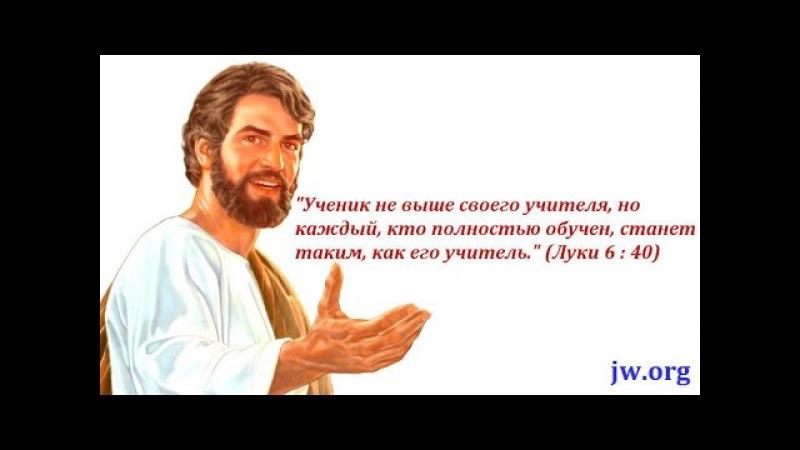 «Бог сделал его Господом и Христом» (часть II)JW Broadcasting — это телевидение Свидетел...