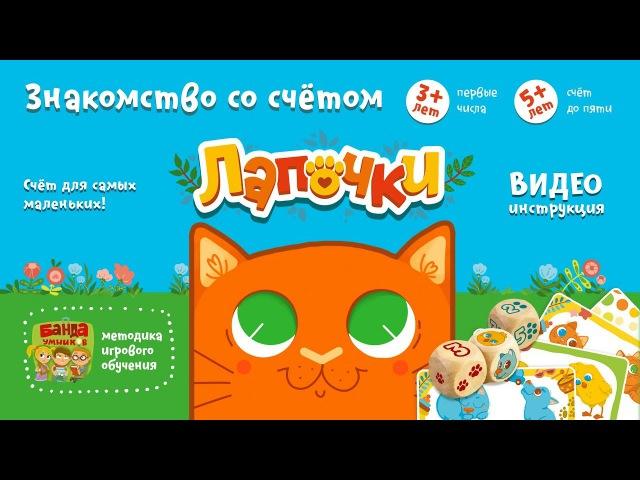 Лапочки Видеоинструкция к игре от Банды Умников