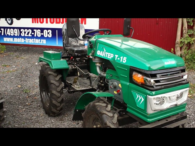 Мини-трактор Файтер Т-15 (обзор)
