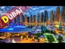 ОАЭ. DUBAI MEGA CITY