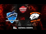 Virtus.pro G2A vs Vega, DreamLeague S.8, game 1