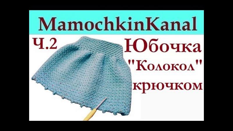 Юбочка для девочки Колокол Узор рис Вязание крючком без накида Ч.2