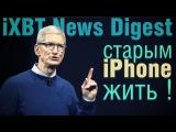 Apple отключит замедление iPhone, 10 лет MacBook Air, дрон спас человека