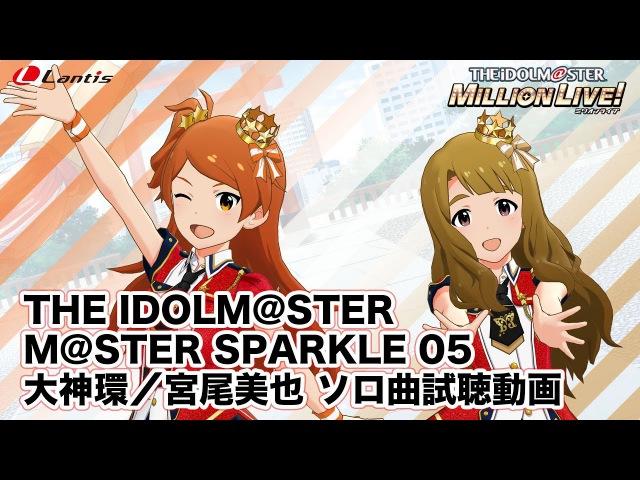 【アイドルマスター ミリオンライブ!】「たんけんぼうけん☆ハイホ12540