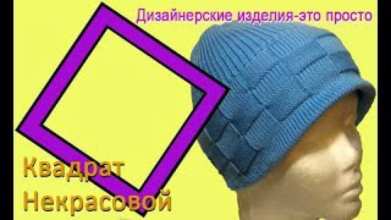 Вяжем оригинальную двойную шапочку с козырьком и нестанадртным затылком