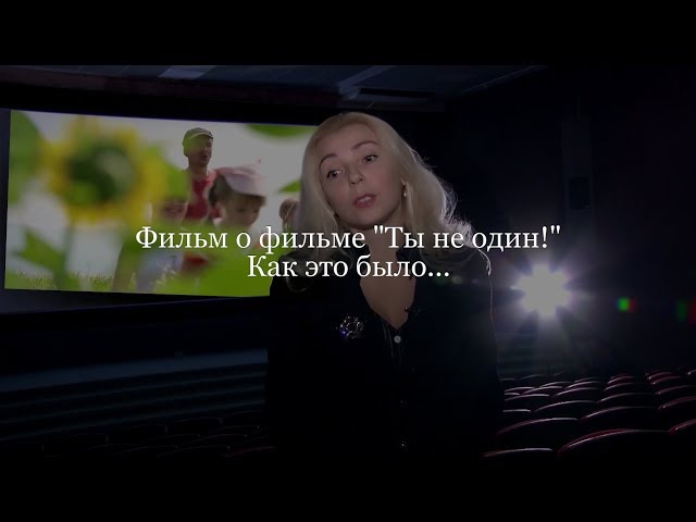 «Ты не один!» (2017) - You Are Not Alone (Anna Barsukova) - Фильм о фильме