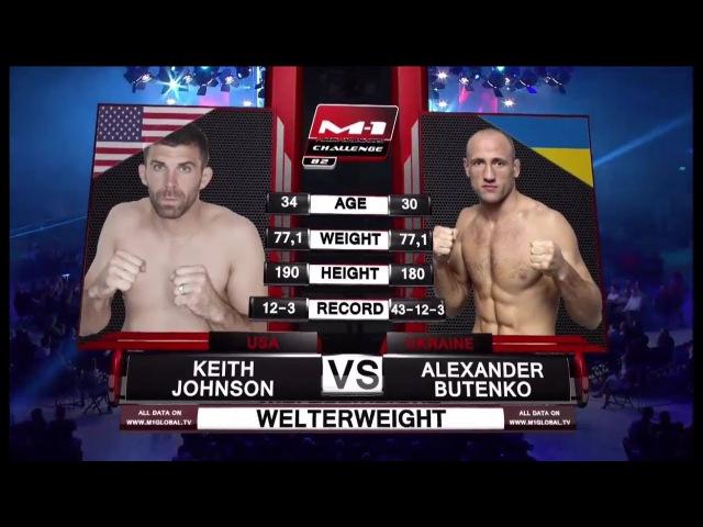 Кит Джонсон vs Александр Бутенко, M-1 Challenge 82