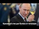 Красивый стих для Путина от чеченцев