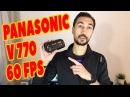 НАСТРОЙКА Panasonic HC V770 - ПЕРЕХОД в NTSC 60 fps / СКРЫТАЯ функция камеры