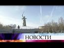 Волгоград отмечает 75-летие победы в Сталинградской битве.