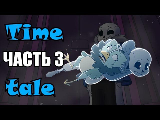 TIMETALE RUS -Обещание Санса- (Undertale comic dub) (3 часть) (Андертейл комикс)