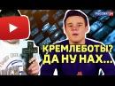 За что Youtube заблокировал каналы с критикой российской оппозиции