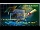 Easy Business Company  Современная система образования  Что с ней не так EasyBizzi