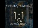 CHELSEA 1-1 NORWICH CITY | MATCH IN 60 SECOND | SHORT SPORT