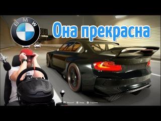 Gran Turismo Sport - ЛУЧШАЯ BWM В МИРЕ онлайн с повторами