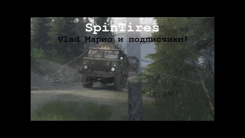 Стрим! Старый,добрый Spintires! 18