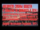 Алгоритм смены власти и события на Донбассе в 2014 г Андрей Витальевич Родионов