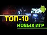 ТОП-10 Шутеров оффлайн и онлайн игр на ANDROID 2017 - Выпуск 51 PHONE PLANET