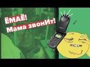 ЁМАЁ! МАМА ЗВОНИТ / Выпуск 2