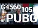 Тест Новой Карты PUBG на БЮДЖЕТНОМ ПК Intel Pentium G4560 GTX 1050