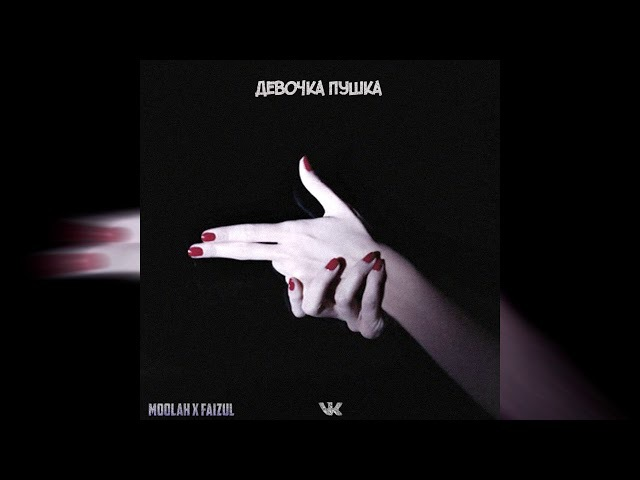 Moolah x Faizul - Девочка Пушка (Audio)