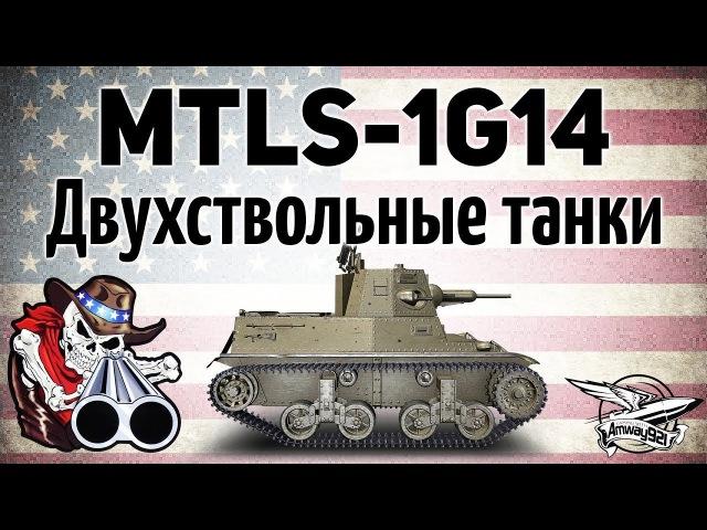 MTLS 1G14 Новая механика в игре Двухствольные танки