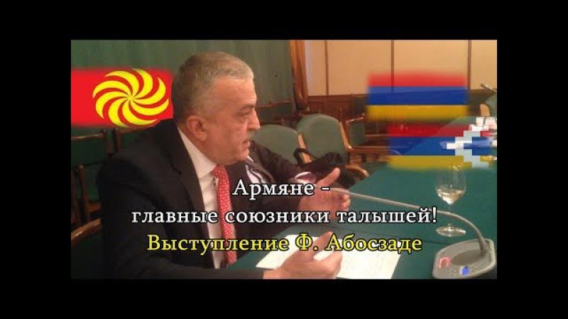 Армяне - главные союзники талышей!Выступление Ф. Абосзода: Talyshistan Tv 18.12.2017 News