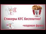 СТИКЕРЫ KFC БЕСПЛАТНО 2017! КОДОВОЕ СЛОВО. Как получить халявно? #ПЕРЧ