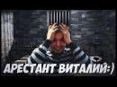 АРЕСТАНТ ПАПИЗИ В ДЕЛЕ!