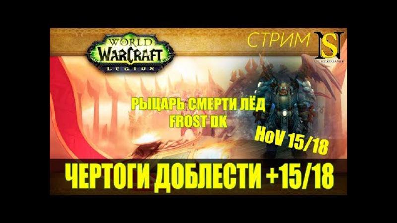 Чертоги Доблести 15, 18 [World of Warcraft: Legion] Frost DK PoV - Mythic