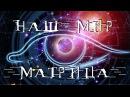 Наш мир – Матрица Виртуальная реальность Игра Сон Иллюзия Наши тела – Скафандры Аватары