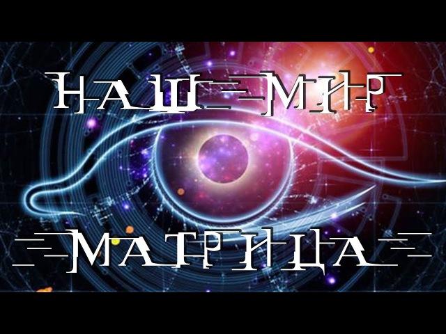 Наш мир – Матрица | Виртуальная реальность | Игра | Сон | Иллюзия | Наши тела – Скафандры | Аватары