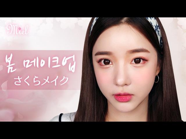 【日本語字幕】봄🌸윤아라의 벚꽃 메이크업|春さくらメイク♡