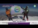 Флаг «Мира» теперь и на вершине Эльбруса