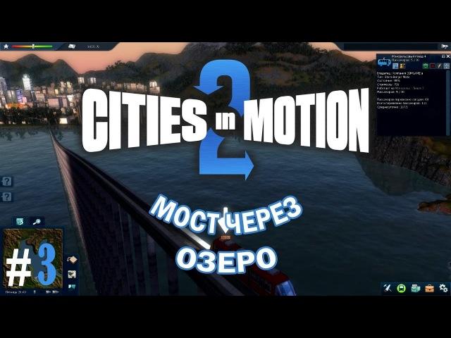 Cities in Motion 2 прохождение на русском 3 ВЕЛИКИЙ МОСТ » Freewka.com - Смотреть онлайн в хорощем качестве