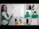 Как пошить Детское Платье на Одно Плечо с Воланом Снятие Мерок Построение Выкройки Моделир ч 1