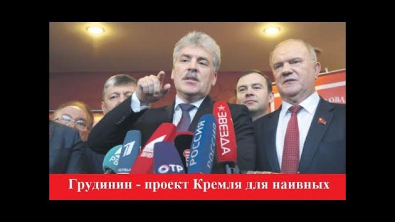 Грудинин - предвыборная ловушка Кремля для наивных россиян