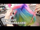 KATO_Katosha - Цветное окрашивание. Обучение