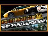 NFS HOT PURSUIT 2010 - УЛЬТРА ГРАФИКА В 4К РАЗРЕШЕНИИ