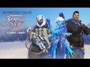 Зимняя сказка 2017 | Событие в Overwatch
