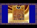 Православный † календарь 17 января 2018г Собор 70 ти апостолов Предпразднство Богоявления